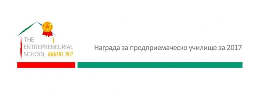 """Номинация за """"Предприемаческо училище на годината"""", 2017"""