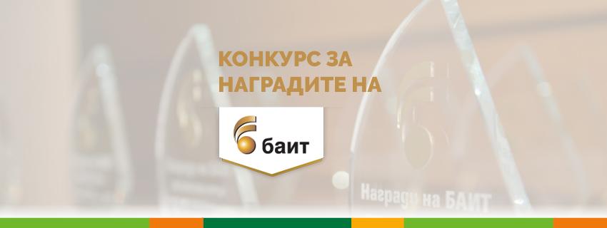 """По-малко от седмица остава до крайния срок за регистрация за конкурса """"Наградите на БАИТ"""" за 2018 г."""
