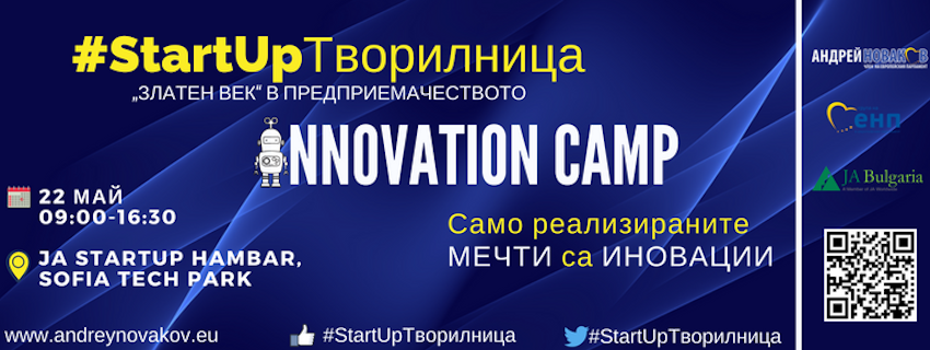 #StartUpТворилница InnoCamp за интелектуална собственост!