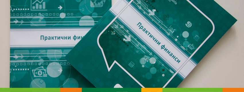 Практични финанси в 20 града в България
