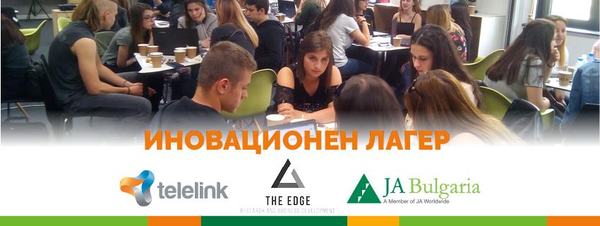 Иновационен лагер с Телелинк и Тhe Edge: R&BD