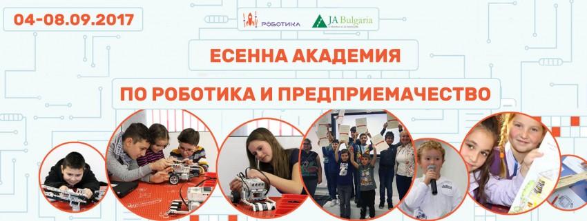 Незабравима есенна академия по роботика и предприемачество за деца
