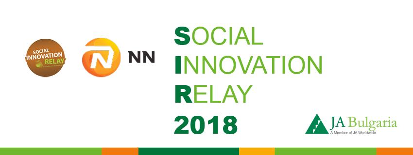 """СТАРТИРА РЕГИСТРАЦИЯТА ЗА МЕЖДУНАРОДНОТО СЪСТЕЗАНИЕ """"СОЦИАЛНИ ИНОВАЦИИ"""" (Social Innovation Relay)"""