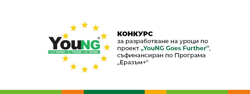 Джуниър Ачийвмънт България обявява конкурс за преподаватели