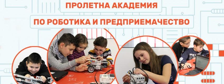 Запишете вашия малчуган на пролетна академия по роботика и предприемачество