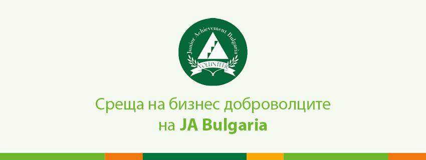 JA Bulgaria кани своите бизнес доброволци по случай Международния ден на доброволеца