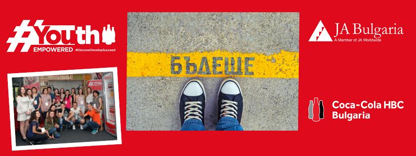 Какво би попитал мениджърите на Кока-Кола Хеленик България и JA България?