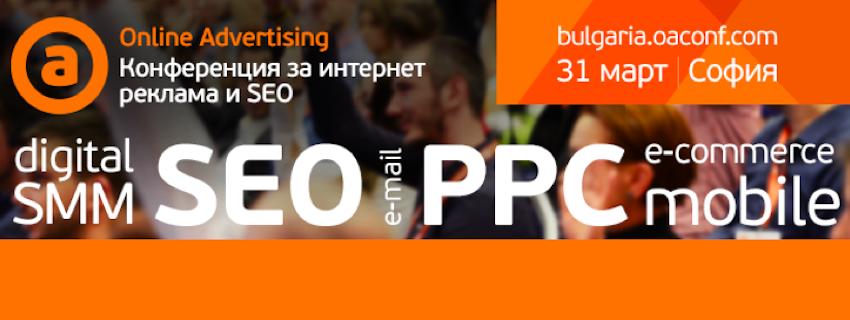 Спечели безплатен достъп до Online Advertising  конференцията
