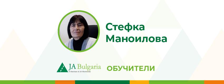 Стефка Маноилова