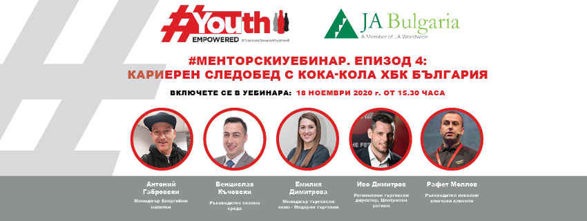 #МенторскиУебинар. Епизод 4: Кариерен следобед с Кока-Кола ХБК България