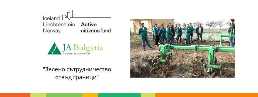 """""""Бизнес форум"""" в Агро ТВ представя идеи на младите зелени предприемачи"""
