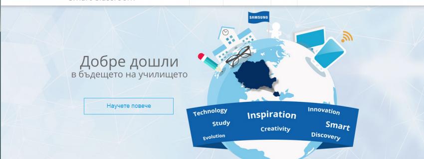 Онлайн платформа Smart Classroom