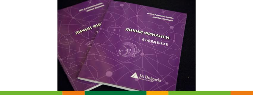 Проучване на JA България и NN България показва как се справят с личните финанси студентите у нас