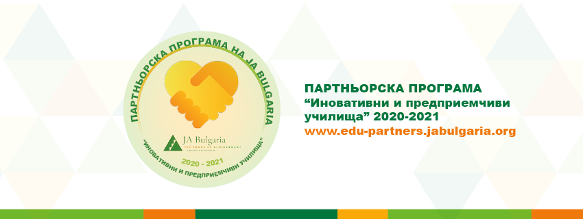 Партньорска програма на JA Bulgaria
