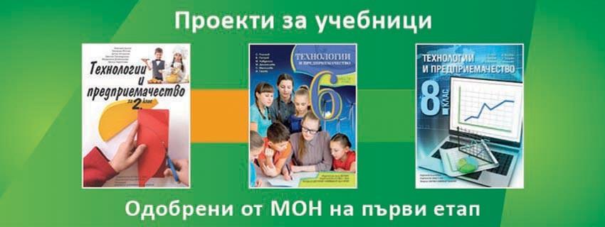 МОН одобри учебниците по технологии и предприемачество за 2., 6. и 8. клас на Анубис, Булвест 2000 и JA Bulgaria