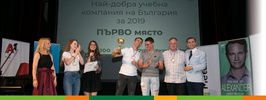 """46 младежки стартъпа представиха своите разработки във форума """"Изгряващи звезди"""" на JA България"""