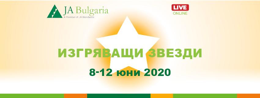 """Младежки стартъп форум """"Изгряващи звезди"""" 2020:  онлайн и с рекорден брой участници"""