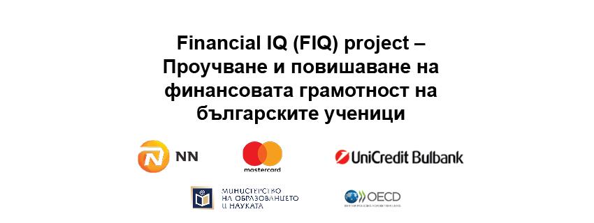 Financial IQ (FIQ) project – Проучване и повишаване на финансовата грамотност на българските ученици