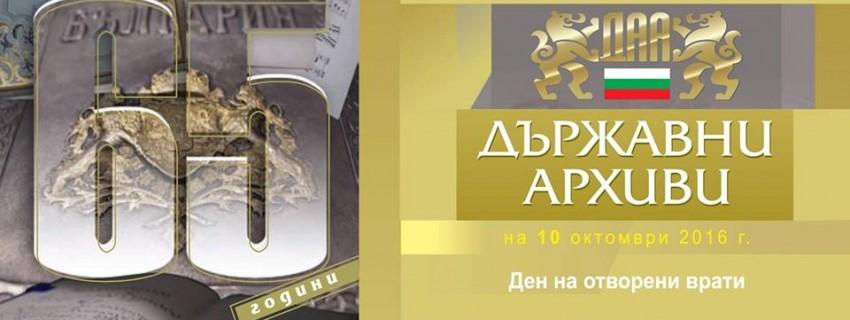 """Ден на отворени врати в Държавна агенция """"Архиви"""""""