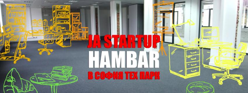 Ела на парти в хамбар, JA StartUp Hambar