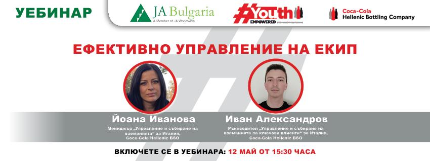 #YOUTHEMPOWERED 2021. Епизод 3: Ефективно управление на екип