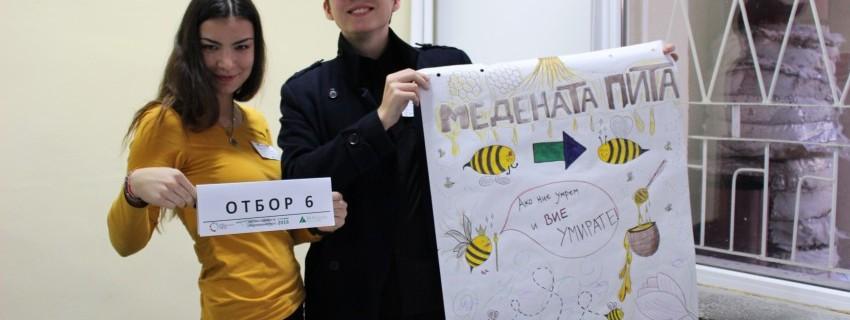 Как премина Световната седмица на предприемачеството'2016 в България?