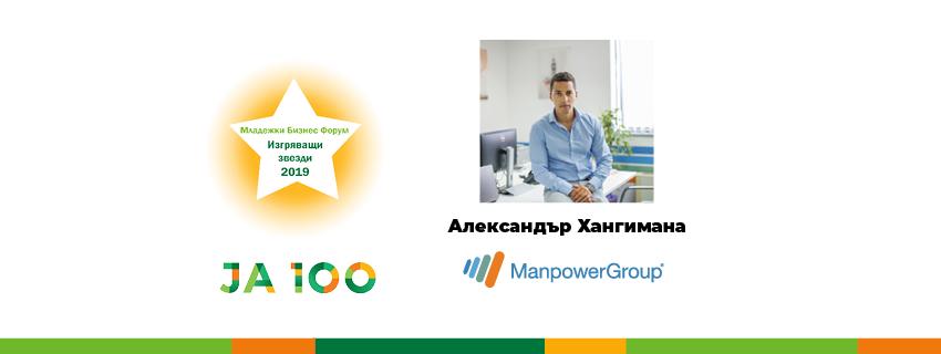 Александър Хангимана, Manpower Group: