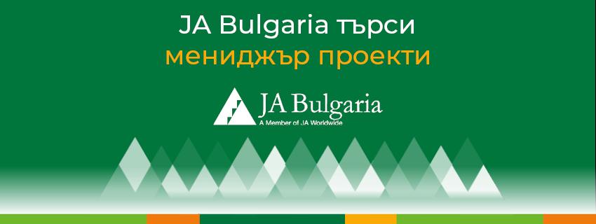 Джуниър Ачийвмънт България търси Мениджър проекти