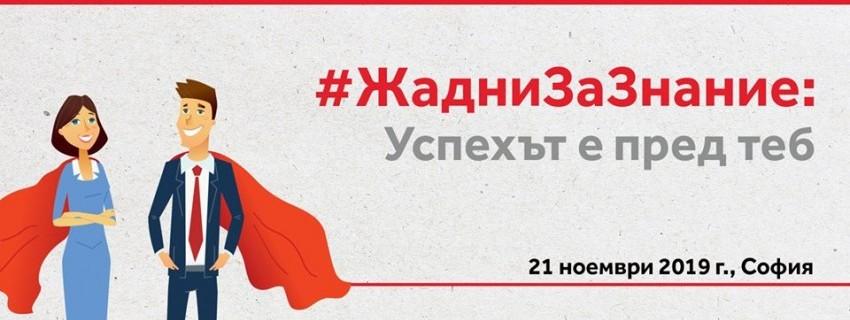 JA България връчи благодарствен плакет на Coca-Cola HBC България