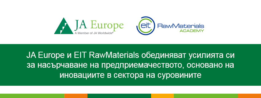 JA Europe и EIT RawMaterials обединяват усилията си за насърчаване на предприемачеството, основано на иновациите в сектора на суровините