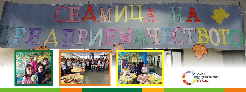 """Предприемчиви учители от 84 ОУ """"Васил Левски"""" работят за развиване на предприемаческите умения на децата"""