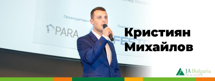 Колкото по-трудна е идеята, толкова повече възможности за успех! – среща с Кристиян Михайлов, участник в програми на JA и секретар на PARA