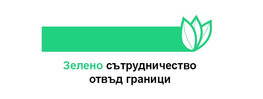 Водещи български еко организации и иновативни еко компании се включват като партньори на проекта