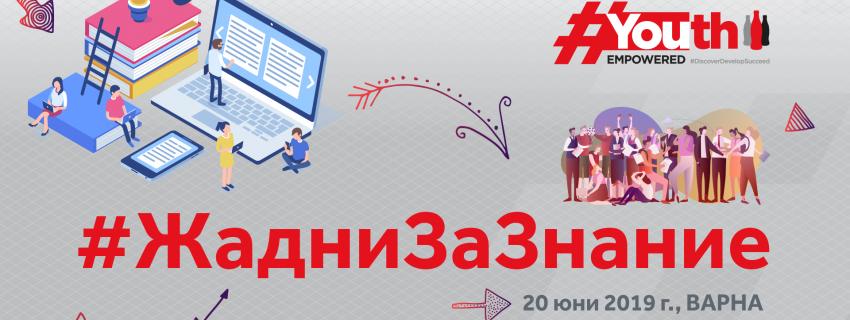 """80 младежи във Варна участваха в """"Жадни за знание"""""""