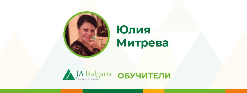 Юлия Митрева