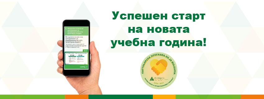Новата учебна година стартира с модерна платформа за смесено обучение и богат набор ресурси по предприемачество, разработени от Джуниър Ачийвмънт България