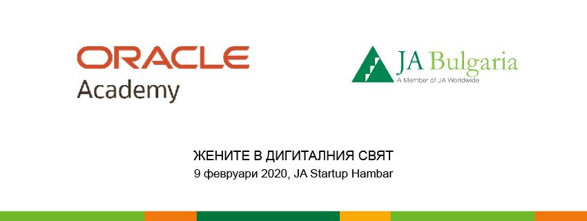 Успешната ТИ - Вдъхновяващ следобед с Oracle Bulgaria