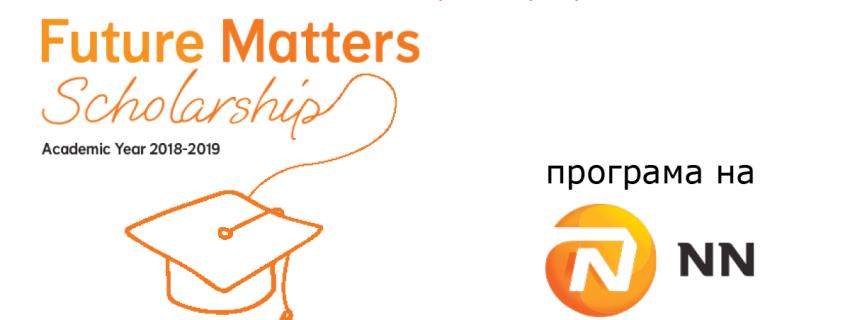 """""""Future Matters"""": € 5,000  магистърска стипендия в Холандия"""