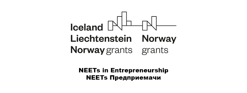 NEETs in Entrepreneurship (NEETs предприемачи)