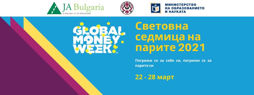 Световна седмица на парите в България за пета поредна година