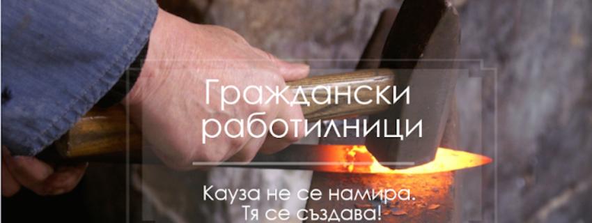 """Инициативата """"Граждански работилници"""" ще се състои на 21 май"""