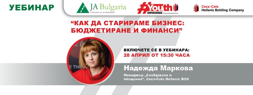 #YOUTHEMPOWERED 2021. Как да старираме бизнес: бюджетиране и финанси?