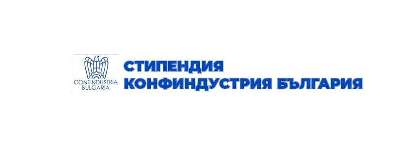Възможност за студентска стипендия от Конфиндустрия България