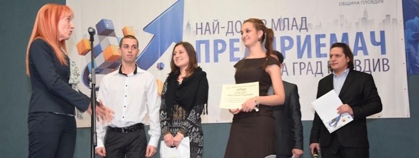 Ученици на ДАБ спечелиха второ място на конкурс за млади предприемачи