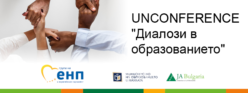 """JA България организира unConference """"Диалози в образованието"""""""