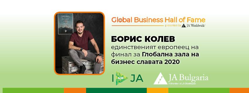 Алумни на JA България единственият европеец на финал  за Глобална зала на бизнес славата 2020
