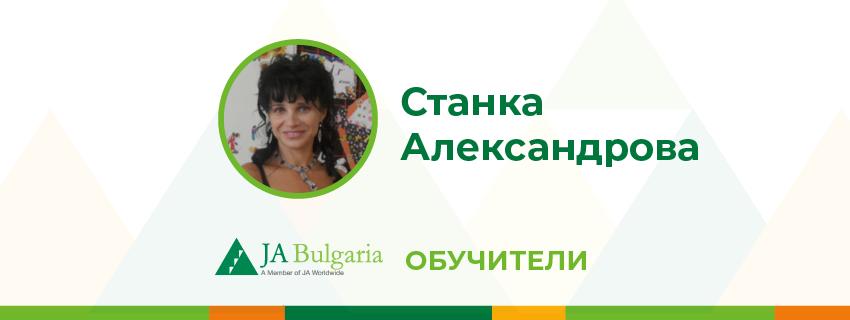 Станка Александрова