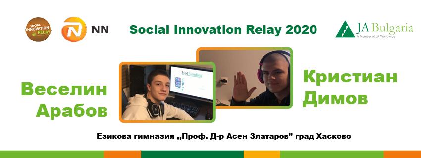 """Победителите в """"Социални иновации"""" 2020: щастливи сме, че бяхме част от това преживяване"""