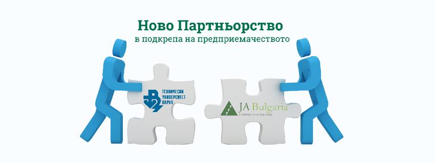 ТУ Варна и JA България създават възможности за развитие на предприемачеството
