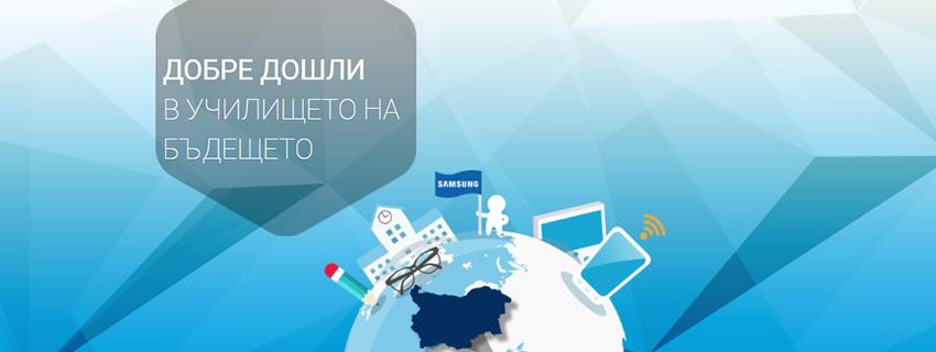"""Включете се в научно-практическа конференция - """"Смесеното обучение в българското училище –  модернизиране на образованието чрез технологиите"""""""